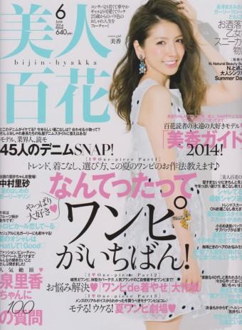 美人百花 6月号のイメージ