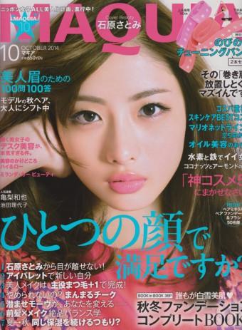 MAQUIA 10月号のイメージ