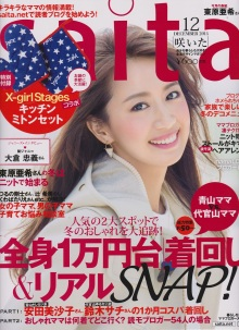 saita 12月号のイメージ