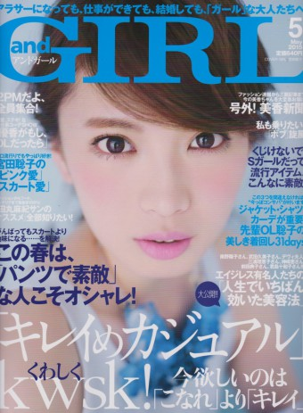 and GIRL5月号 平子理沙さんに代表野口とROIをご紹介して頂きました☆彡のイメージ
