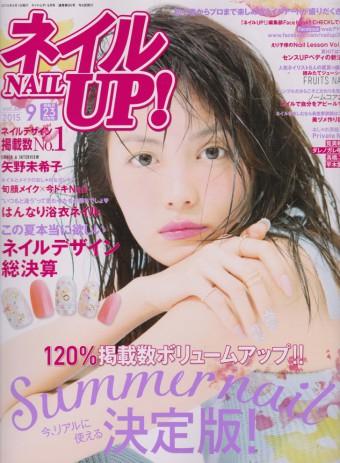 ネイルUP!にて菅原の作品を掲載して頂きました☆彡のイメージ