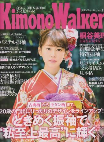 KimonoWalker Vol11 菅原の作品を掲載して頂きました☆彡のイメージ