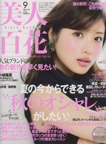 美人百花 9月号 ROIのヘアアレンジを掲載して頂きました☆彡のイメージ