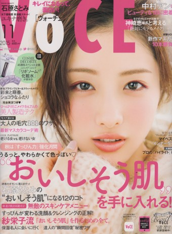 VoCE 11月号 漫画家東村アキコ先生にROIをご紹介して頂きました☆彡のイメージ