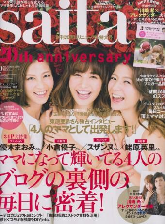 Saita 10月号にROIをご紹介頂きました☆彡のイメージ