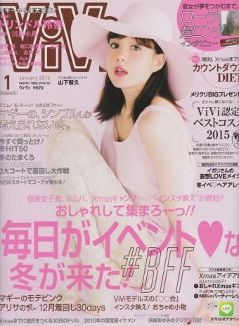 ViVi 1月号Ayuのデジデジ日記にROIをご紹介頂きました☆彡のイメージ
