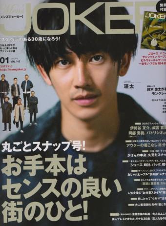 Men's JOKER1月号にDesigner小西をご紹介して頂きました☆彡のイメージ