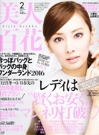 美人百花2月号平子理沙さんにROIをご紹介頂きました☆彡のイメージ