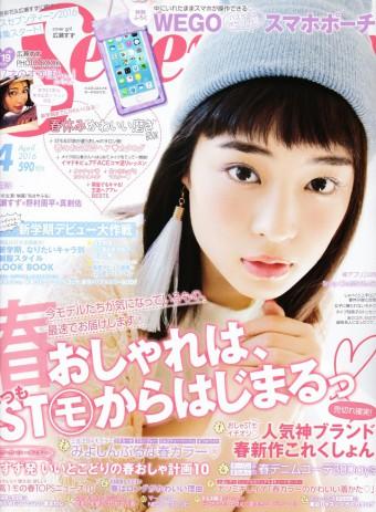 Seventeen4月号に野口と亀井の作品を掲載して頂きました☆彡のイメージ