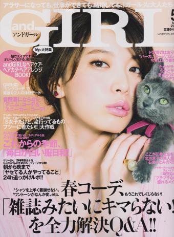 andGIRL5月号平子理沙さんおすすめサロンとしてROIをご紹介頂きました☆彡のイメージ