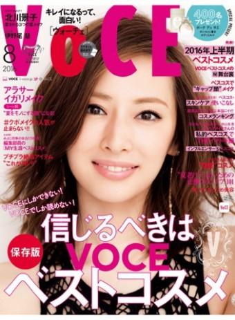 VoCE8月号 高橋愛さんにベンデラプレミアム商品をご紹介頂きました☆彡のイメージ