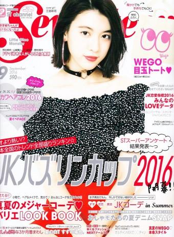 Seventeen9月号に野口・亀井・あじの作品を掲載して頂きました☆彡のイメージ