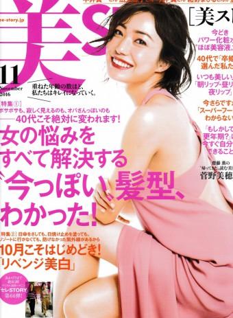 美ST 11月号野口の作品を掲載して頂きました☆彡のイメージ