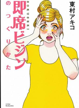 即席ビジンのつくりかた ROIを掲載して頂きました☆彡のイメージ