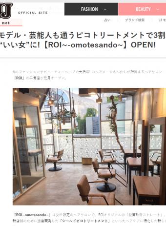 JJ オフィシャルサイトにROI-omotesando-を掲載して頂きました☆彡のイメージ