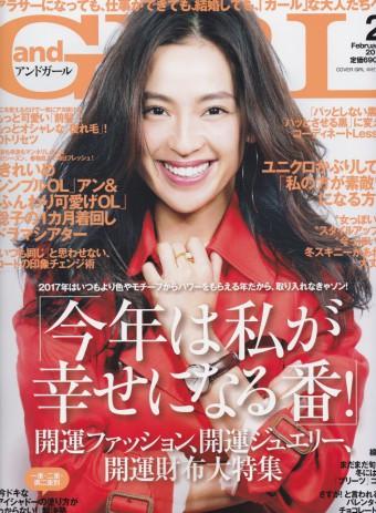 andGIRL2月号ROI商品Jカールを掲載して頂きました☆彡のイメージ
