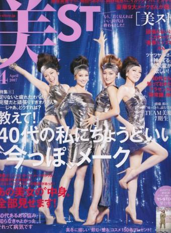 美ST4月号ROIのプロフェッショナルスポンジを掲載して頂きました☆彡のイメージ