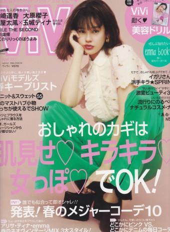 VIVI4月号AYUのデジデジ日記にROIをご紹介頂きました☆彡のイメージ