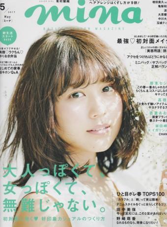 mina 5月号野崎萌香さんにVendela3をご紹介頂きました☆彡のイメージ