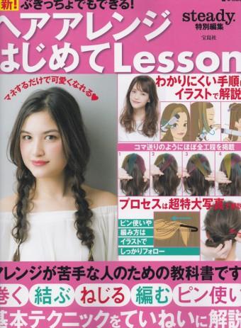 ヘアアレンジはじめてLessonに亀井&小西の作品を掲載して頂きました☆彡のイメージ