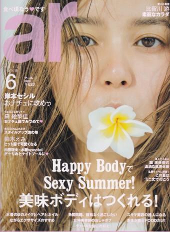 ar6月号岸本セシルさんにVendela3ピコシャンプー&トリートメントを掲載して頂きました☆彡のイメージ