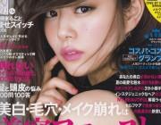 MAQUA7月号に泉里香さんの通うネイルサロンとしてROIを掲載して頂きました☆彡