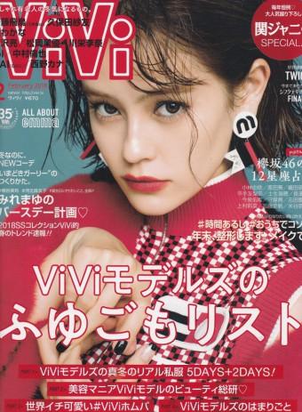 ViVi2月号にて藤井サチさんROIVendelaローション&リキッドをご紹介頂きました☆彡のイメージ