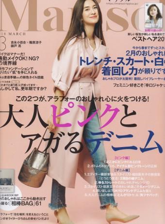 Marisol3月号別冊ヘアカタログに野口の作品を掲載して頂きました☆彡のイメージ