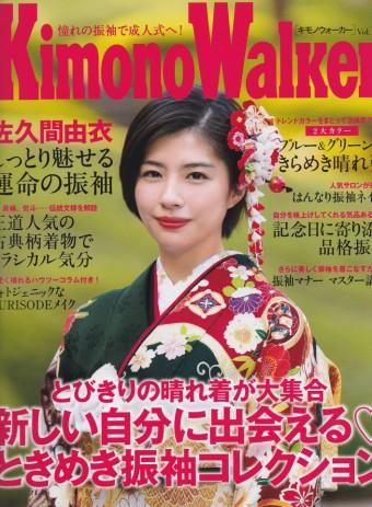 KimonoWalkerVol14にネイリスト菅原の作品を掲載頂きました☆彡のイメージ