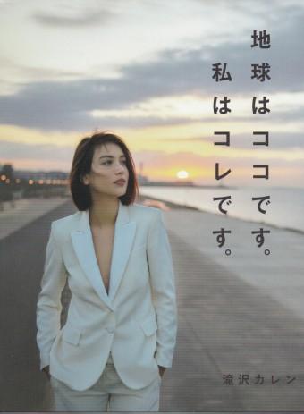 滝沢カレンさん本にROIをご紹介頂きました☆彡のイメージ