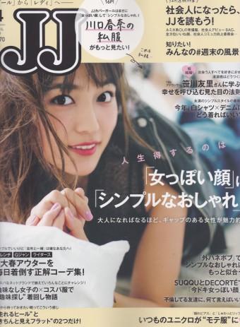 JJ4月号TBSアナウンサー笹川友里さんにROIをご紹介頂きました☆彡のイメージ
