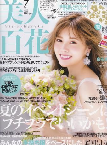 美人百花7月号にROIのプレミアムピコローション&リキッドを掲載頂きました☆彡のイメージ