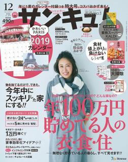 サンキュ!12月号に4スタイルご掲載頂きました☆彡のイメージ
