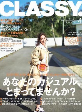 CLASSY2019年4月号にご掲載頂きました☆彡のイメージ