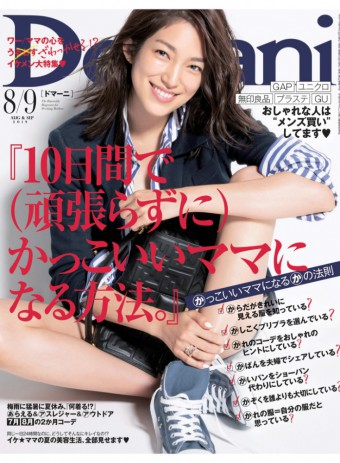 【Domani】2019年8/9月号にご掲載いただきました☆彡のイメージ