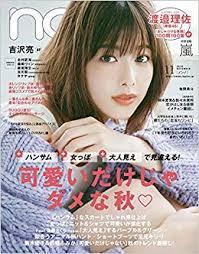 nonno2019年11月号に【Vendelaシリーズ】渡辺理佐さんにご紹介頂きました☆彡のイメージ