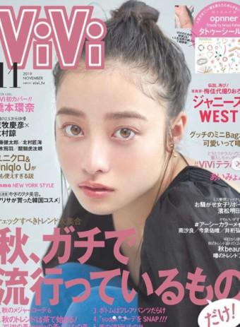 ViVi2019年11月号「今こそ!THE美髪ヘアケア」ご掲載いただきました!のイメージ