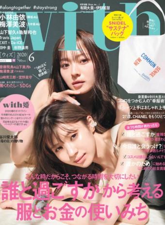 【ネイリスト岩﨑】with 2020年6月号ご掲載いただきました☆彡のイメージ