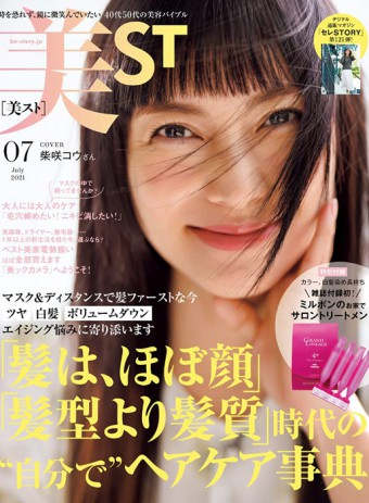 美ST2021年7月号『最新美髪ケアHOT10』NOGUCHIの作品をご掲載いただきましたのイメージ